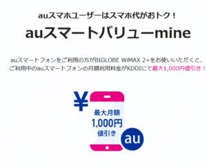 BIGLOBE WiMAX 2+auスマートバリューmine