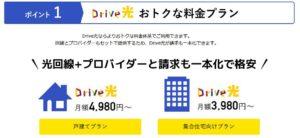 Drive光ポイント1