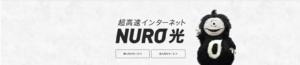 NURO 光 アイキャッチ