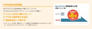 スターサーバー PHP高速化機能