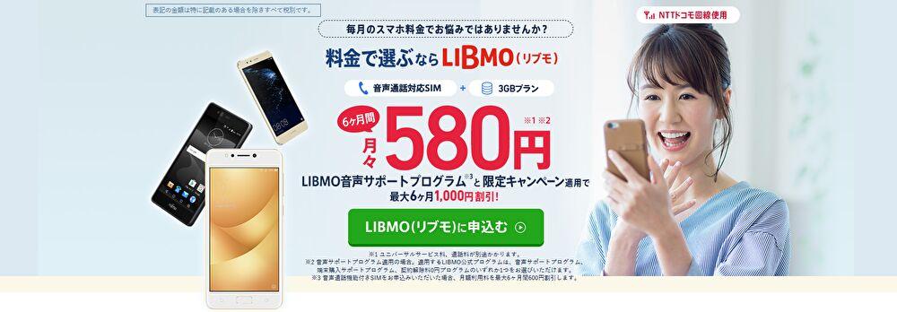 LIBMO アイキャッチ
