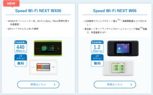 DTI WiMAX モバイル端末