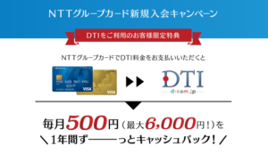 DTIWiMAX NTTグループカードキャッシュバック