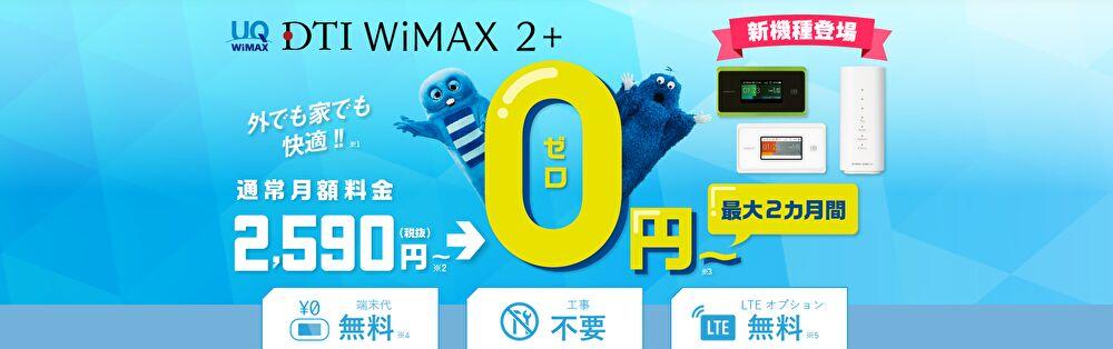 DTI WiMAX アイキャッチ