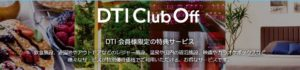DTI光 Club Off