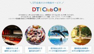 DTI WiMAX Club Off