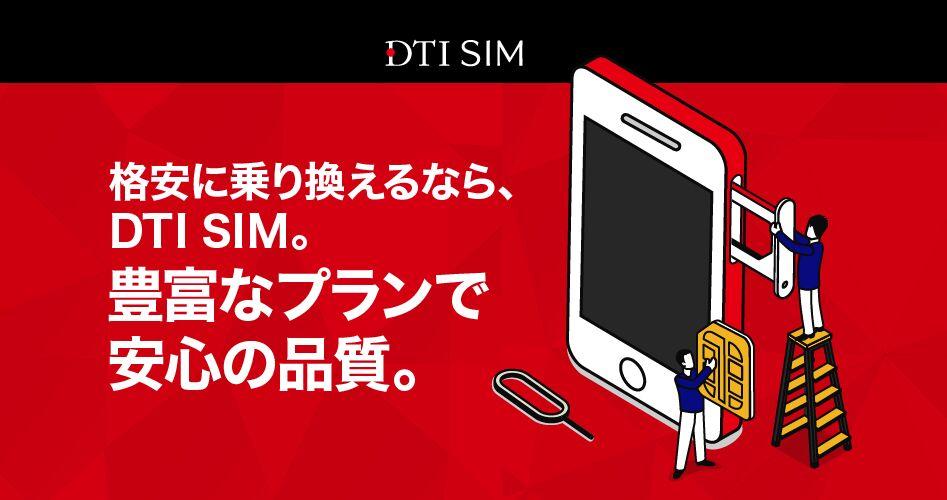 STI SIM アイキャッチ