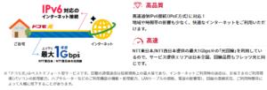 @nifty with ドコモ光 IPV6