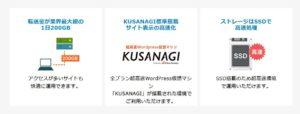 レンタルサーバーの【カゴヤ・ジャパン】高速環境