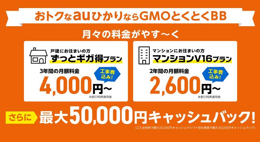 GMOとくとくBB auひかり
