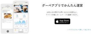 ホームページ作成「グーペ」アプリ