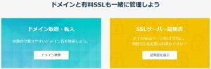 さくらのレンタルサーバー ドメイン SSL