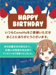 ConoHa WING 誕生日ギフト