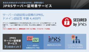 ゴンベイドメイン JPRSサーバー証明書