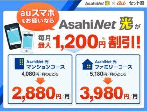 AsahiNet 光:auセット割
