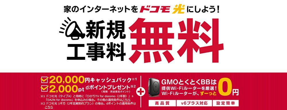GMOとくとくBB:ドコモ光