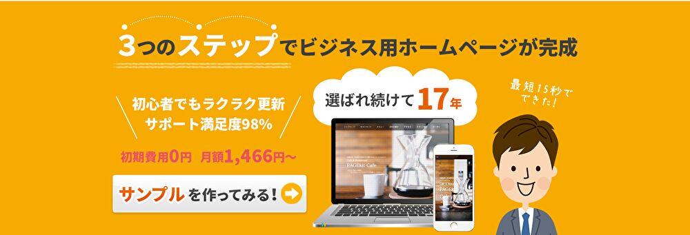 ホームページ簡単作成サービス【PAGEKit(ページキット)】