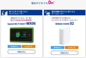 ASAHIネット WiMAX2+:端末