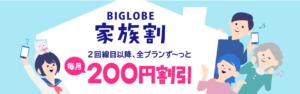 BIGLOBEモバイル:家族割
