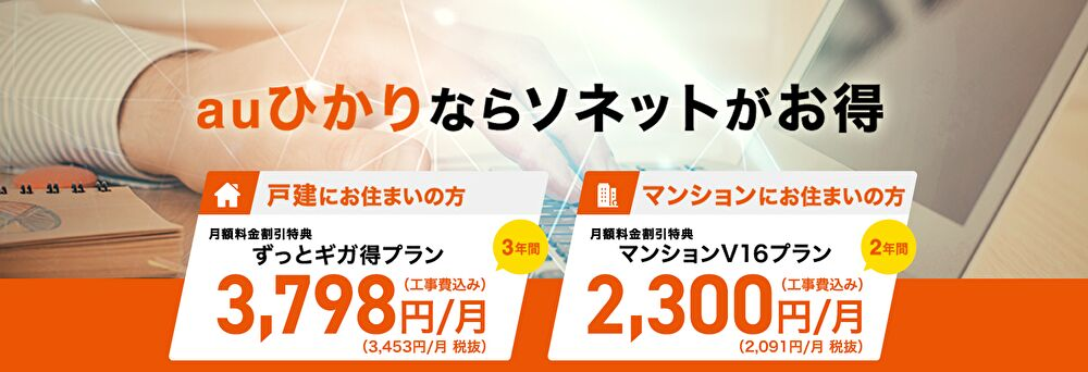 So-net 光 (auひかり)