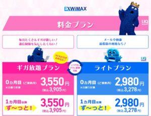 EXWiMAX(エクスワイマックス):プラン