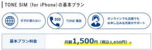 トーンモバイル:iphoneプラン