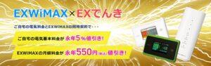 EXWiMAX(エクスワイマックス):EXでんき