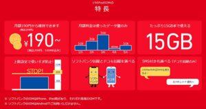 b-mobile「データ通信SIM」