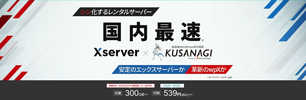 エックスサーバー【wpXシン・レンタルサーバー】